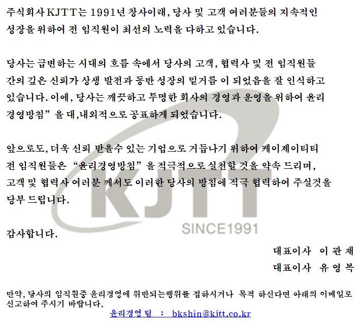 윤리경영 팝업 4.jpg
