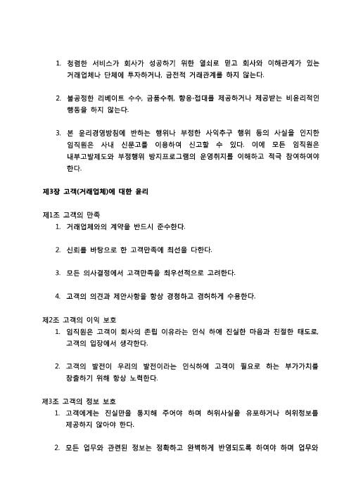 윤리경영방침 4.jpg