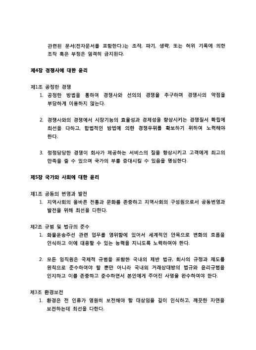 윤리경영방침 5.jpg
