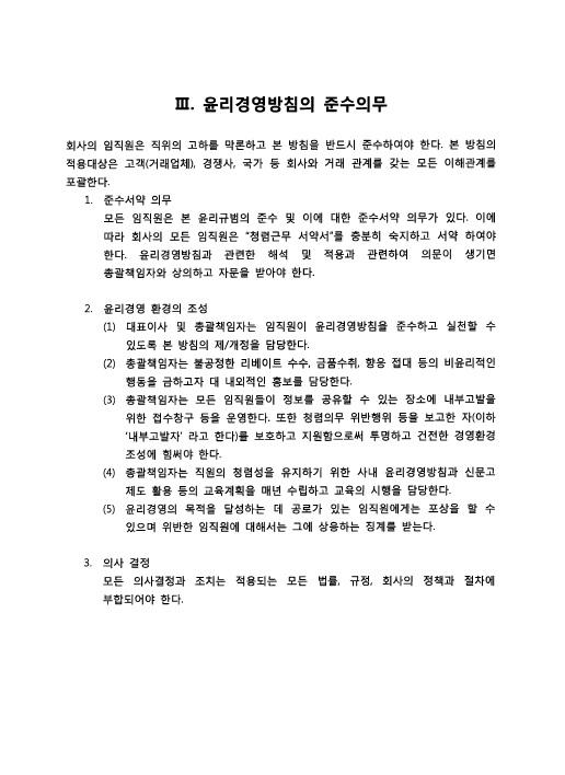 윤리경영방침 6.jpg